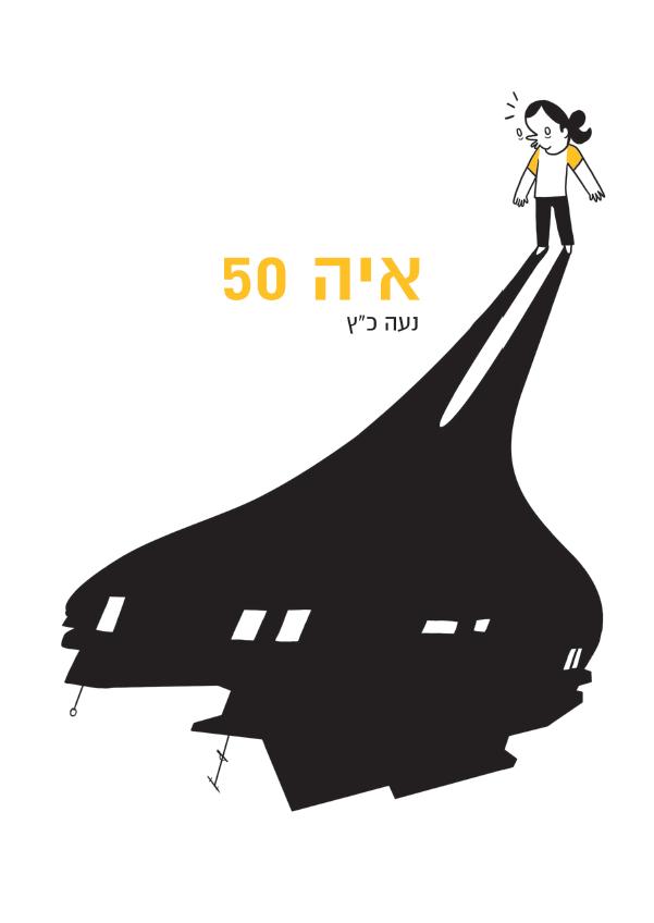 איה 50